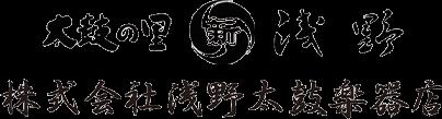 株式会社浅野太鼓楽器店